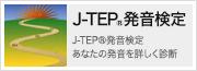 (財)日本英語発音協会認定 あなたの発音を詳しく診断