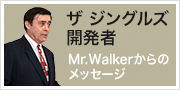 Mr.Walkerからのメッセージ