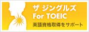 ザ ジングルズ for TOEIC