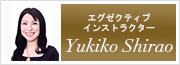 エグゼクティブインストラクターYukikoShirao