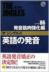 ザ ジングルズ 英語の発音 レベル86