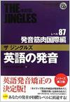 ザ ジングルズ 英語の発音 レベル87
